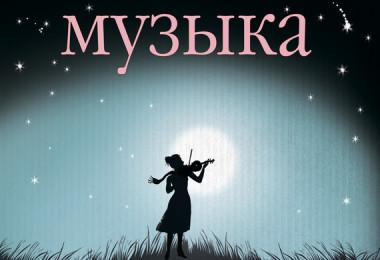 «Ночная музыка» Джоджо Мойес
