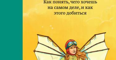 «О чем мечтать. Как понять, чего хочешь на самом деле, и как этого добиться» Барбара Шер