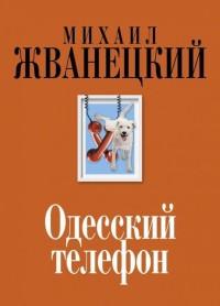 «Одесский телефон» Михаил Жванецкий