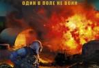 «Один в поле не воин» Сергей Тармашев