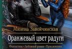«Оранжевый цвет радуги» Милена Завойчинская