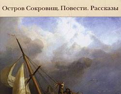 «Остров сокровищ» Роберт Стивенсон