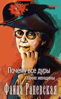 «Почему все дуры такие женщины» Фаина Раневская