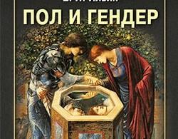 «Пол и гендер» Евгений Ильин