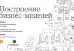 «Построение бизнес-моделей. Настольная книга стратега и новатора» Александр Остервальдер, Ив Пинье