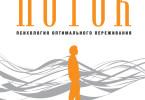 «Поток Психология оптимального переживания» Михай Чиксентмихайи