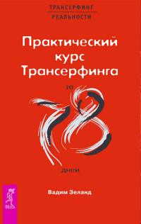 «Практический курс Трансерфинга за 78 дней» Вадим Зеланд