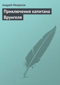 «Приключения капитана Врунгеля» Андрей Некрасов