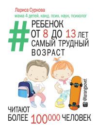«Ребенок от 8 до 13 лет самый трудный возраст» Лариса Суркова