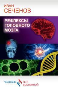 «Рефлексы головного мозга» Иван Сеченов