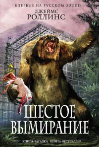 «Шестое вымирание» Джеймс Роллинс