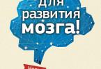 «Самая полная книга-тренажер для развития мозга! Новые тренинги для ума» Антон Могучий
