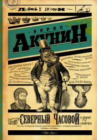 «Северный Часовой и другие сюжеты» Борис Акунин