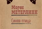 «Синяя птица» Морис Метерлинк