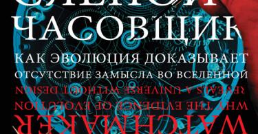 Книга кровинушка читать i