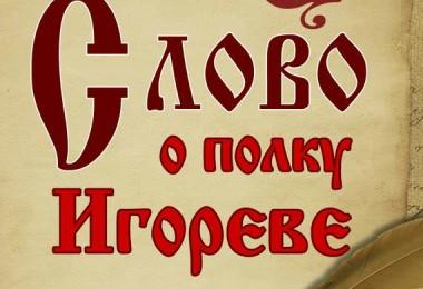 «Слово о полку Игореве» Эпосы, легенды и сказания