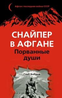 «Снайпер в Афгане. Порванные души» Глеб Бобров