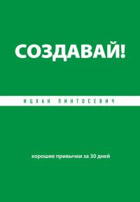 «Создавай! Хорошие привычки за 30 дней» Ицхак Пинтосевич