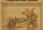 «Старосветские убийцы» Валерий Введенский