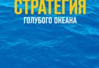 «Стратегия голубого океана. Как найти или создать рынок, свободный от других игроков» Рене Моборн, Ким Чан