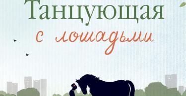 «Танцующая с лошадьми» Джоджо Мойес