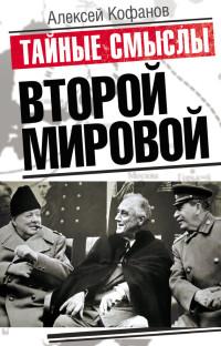 «Тайные смыслы Второй мировой» Алексей Кофанов
