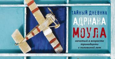 «Тайный дневник Адриана Моула» Сью Таунсенд