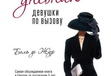 «Тайный дневник девушки по вызову» Бель де Жур