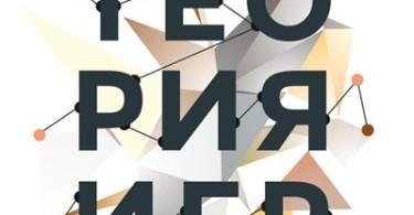 «Теория игр. Искусство стратегического мышления в бизнесе и жизни» Авинаш Диксит, Барри Дж. Нейлбафф