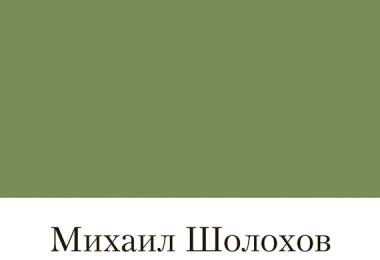 «Тихий Дон» Михаил Шолохов