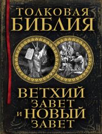 «Толковая Библия. Ветхий Завет и Новый Завет» Александр Лопухин