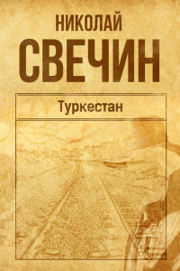 «Туркестан» Николай Свечин
