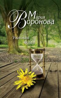 «Уютная душа» Мария Воронова