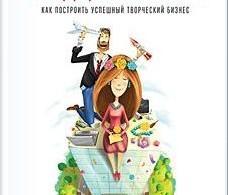 «Включите сердце и мозги. Как построить успешный творческий бизнес» Дария Бикбаева
