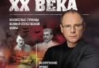 «Военные тайны ХХ века» Игорь Прокопенко