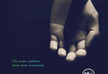 «Я чувствую тебя» Ирэне Као