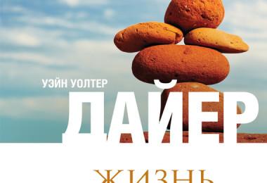 «Жизнь в равновесии. 9 принципов для восстановления сил и душевной гармонии» Уэйн Дайер