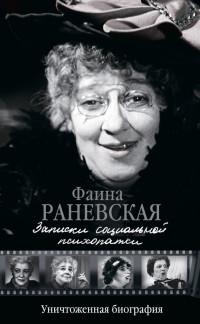 «Записки социальной психопатки» Фаина Раневская
