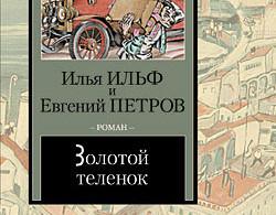 «Золотой теленок» Евгений Петров, Илья Ильф