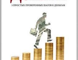 «Деньги» Сергей Розвадовский
