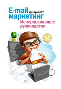 """""""E-mail маркетинг. Исчерпывающее руководство"""" Дмитрий Кот"""