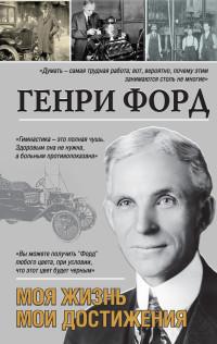 «Моя жизнь. Мои достижения» Генри Форд