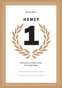 """""""Номер 1. Как стать лучшим в том, что ты делаешь"""" Игорь Манн"""
