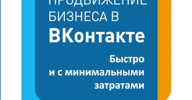 """""""Продвижение бизнеса в ВКонтакте. Быстро и с минимальными затратами"""" Дмитрий Румянцев"""