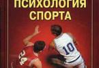 Психология спорта Евгений Ильин