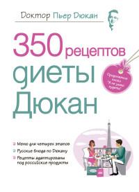 «350 рецептов диеты Дюкан» Пьер Дюкан