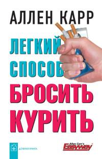 Скачать лёгкий способ бросить курить аллен карр txt