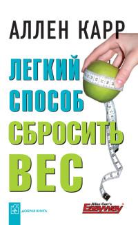 Smartreading: алан карр