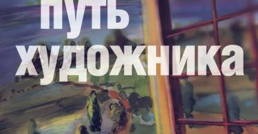«Путь художника» Джулия Кэмерон