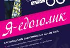 «Система минус 60. Я – едоголик» Екатерина Мириманова